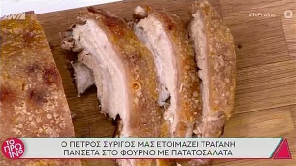 Πανσέτα στο φούρνο με πατατοσαλάτα - Το Πρωινό – 11/01/2021