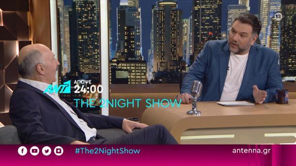The 2Night Show – Τετάρτη 20/05