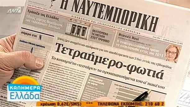 Εφημερίδες (20/10/2015)
