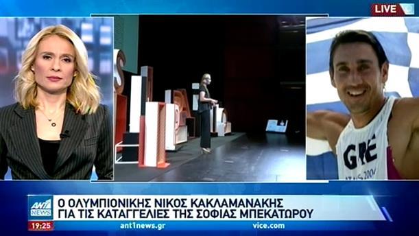Κακλαμανάκης στον ΑΝΤ1 για την Ομοσπονδία: Έχω δεχθεί απειλές για τη ζωή μου