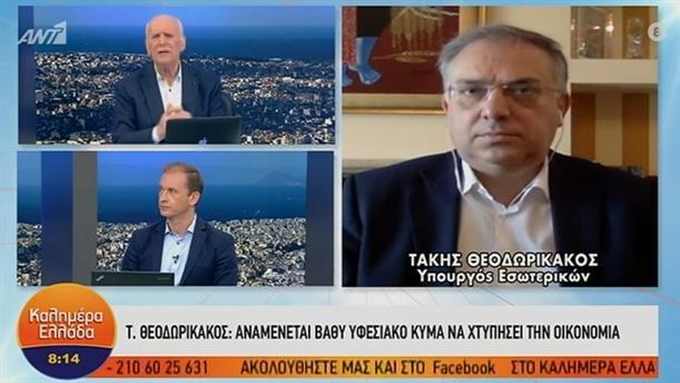 Τάκης Θεοδωρικάκος  – ΚΑΛΗΜΕΡΑ ΕΛΛΑΔΑ – 06/05/2020