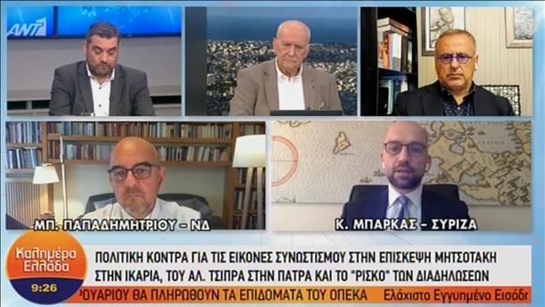 """Παπαδημητρίου - Μπάρκας στην εκπομπή """"Καλημέρα Ελλάδα"""""""