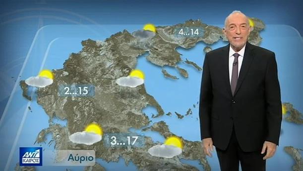 Δελτίο καιρού στις 20:45 – 09/03/2020