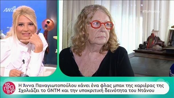 Η Άννα Παναγιωτοπούλου κάνει φλας μπακ στην καριέρα της, στο Πρωινό