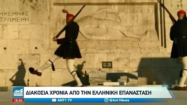 Υψηλοί προσκεκλημένοι στην Αθήνα για την 25η Μαρτίου
