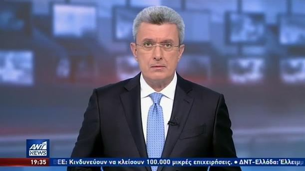 ANT1 NEWS 15-04-2020 ΣΤΙΣ 19:30