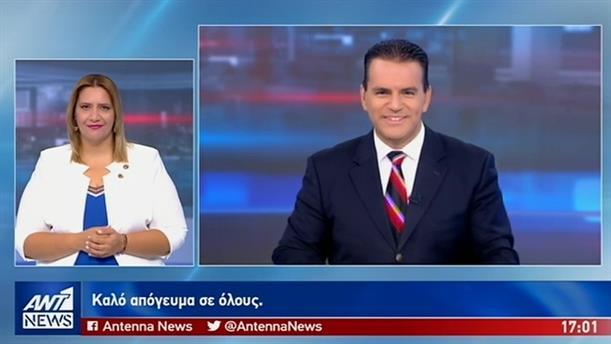 ANT1 NEWS 04-09-2019 ΣΤΗ ΝΟΗΜΑΤΙΚΗ
