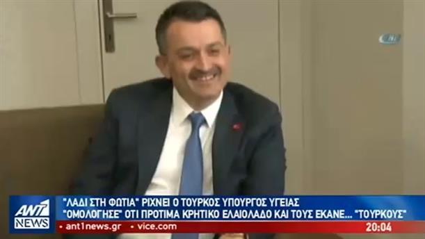 Σάλος για Τούρκο Υπουργό που «διαφημίζει» το ελληνικό λάδι