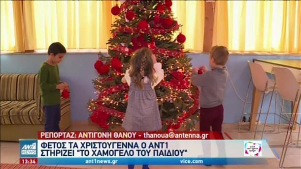 """Ο ΑΝΤ1 και αυτές τις γιορτές """"Κάνει την αγάπη, Πράξη"""""""