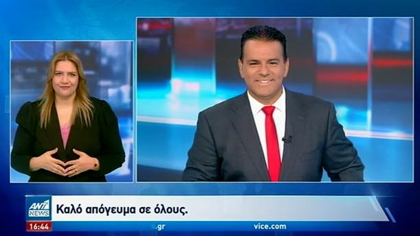ANT1 NEWS 15-10-2020 ΣΤΗ ΝΟΗΜΑΤΙΚΗ