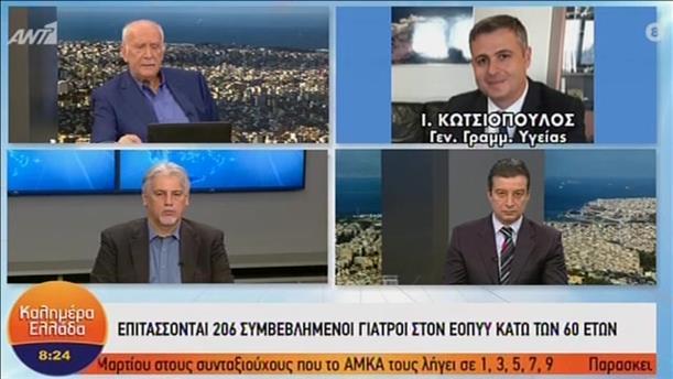 """Ο Ιωάννης Κωτσιόπουλος στην εκπομπή """"Καλημέρα Ελλάδα"""""""