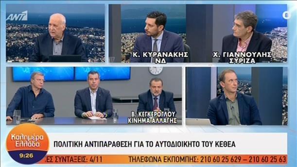 Οι Κυρανάκης, Γιαννούλης και Κεγκέρογλου, στην εκπομπή «Καλημέρα Ελλάδα»