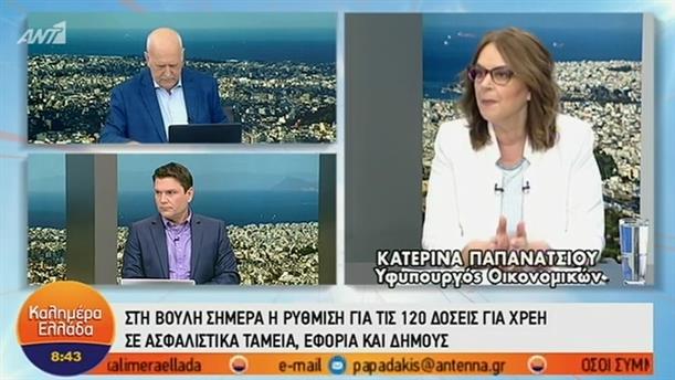 Κατερίνα Παπανάτσιου – ΚΑΛΗΜΕΡΑ ΕΛΛΑΔΑ – 06/05/2019