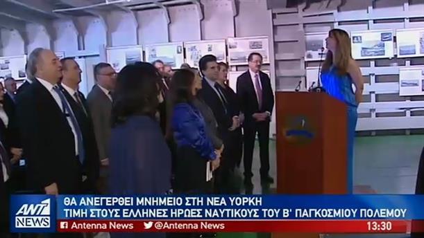 Μνημείο προς τιμήν των Ελλήνων ναυτικών που έπεσαν στον Β' ΠΠ στην Νέα Υόρκη