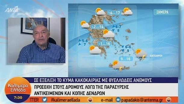 ΚΑΙΡΟΣ – ΚΑΛΗΜΕΡΑ ΕΛΛΑΔΑ - 29/03/2019