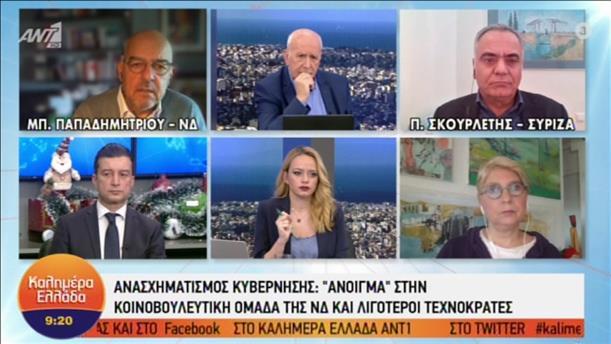 """Παπαδημητρίου - Σκουρλέτης στην εκπομπή """"Καλημέρα Ελλάδα"""""""