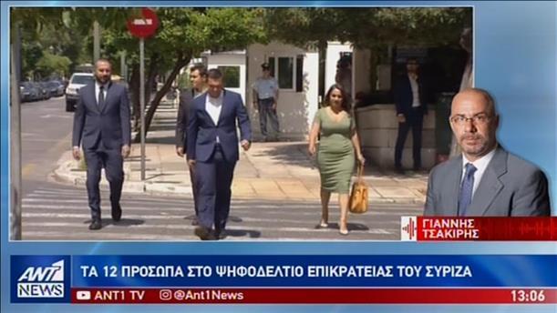 Ανακοινώθηκε το Ψηφοδέλτιο Επικρατείας του ΣΥΡΙΖΑ