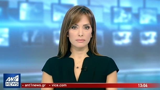 ANT1 NEWS 03-10-2018 ΣΤΙΣ 13:00