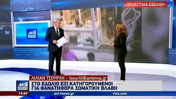 Ζακ Κωστόπουλος: Στο εδώλιο έξι κατηγορούμενοι