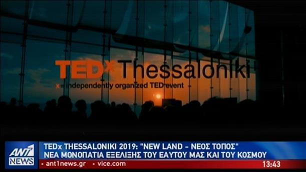 TEDx Thessaloniki 2019 : New Land – Νέος τόπος