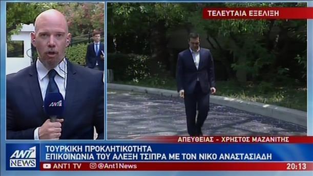 Επικοινωνία Τσίπρα-Αναστασιάδη για τις τουρκικές προκλήσεις