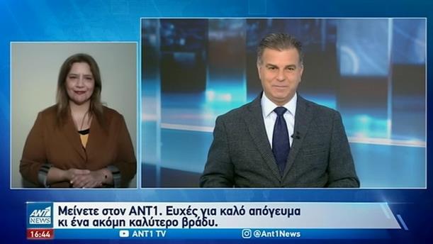 ANT1 NEWS 22/02/2021 ΣΤΗ ΝΟΗΜΑΤΙΚΗ