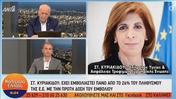 Η Στέλλα Κυριακίδου στο «Καλημέρα Ελλάδα»