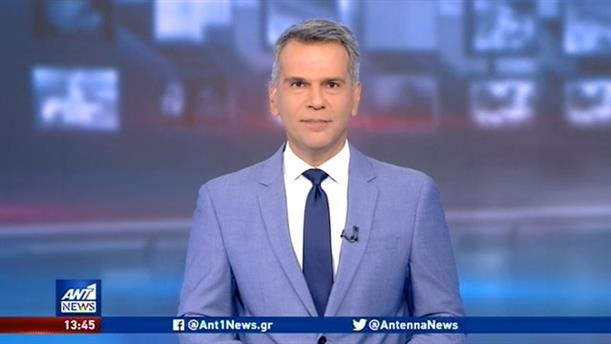 ANT1 NEWS 09-08-2020 ΣΤΙΣ 13:00