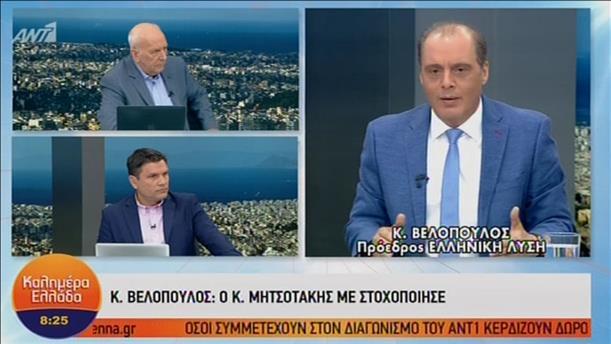"""Ο Κυρ. Βελόπουλος στην εκπομπή """"Καλημέρα Ελλάδα"""""""
