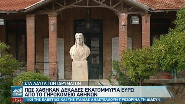 Αποκάλυψη ΑΝΤ1 για το Γηροκομείο Αθηνών και τα υπέρογκα χρέη