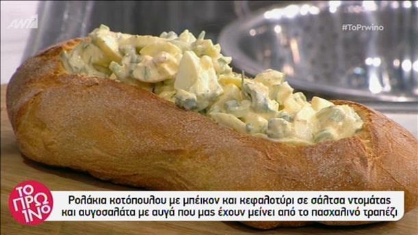 Αυγοσαλάτα από τον Βασίλη Καλλίδη