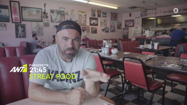 Streat Food - Από Παρασκευή 05/06