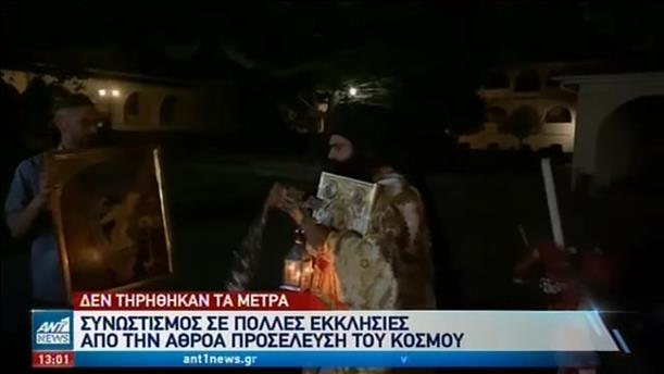Ανάσταση: το Χριστός Ανέστη ακούστηκε σε κάθε γωνιά της Ελλάδας