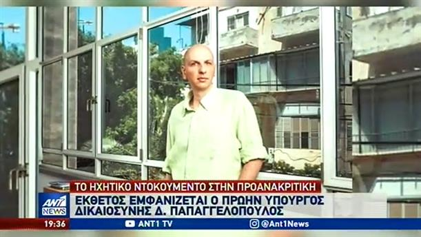 Προειδοποιητικό μήνυμα στον ΣΥΡΙΖΑ, έστειλε ο Παπαγγγελόπουλος