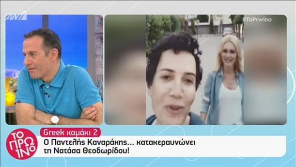 Ο Παντελής Καναράκης... κατακεραυνώνει τη Νατάσα Θεοδωρίδου