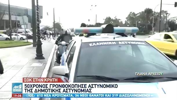 Επίθεση σε δημοτικό αστυνομικό για ένα πρόστιμο!