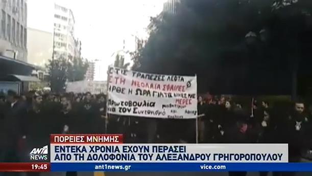 Πορείες στη μνήμη του Αλέξανδρου Γρηγορόπουλου