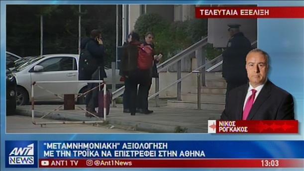 Στην Αθήνα οι πιστωτές για νέα αξιολόγηση