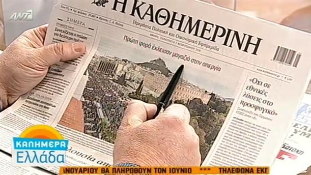 Εφημερίδες (05/02/2016)