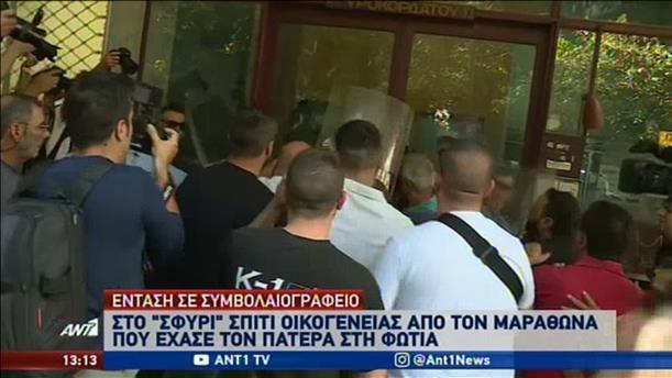 Αναστολή πλειστηριασμού πρώτης κατοικίας με παρέμβαση του Αδ. Γεωργιάδη