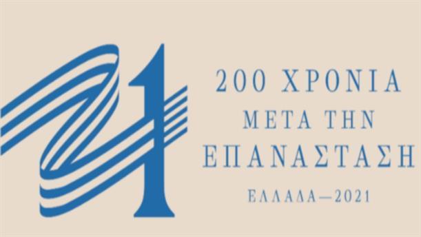 """Παρουσίαση σήματος """"Ελλάδα 2021"""""""