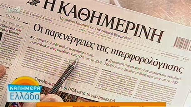 Εφημερίδες (14/06/2016)