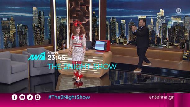 The 2night Show - Πέμπτη 20/02