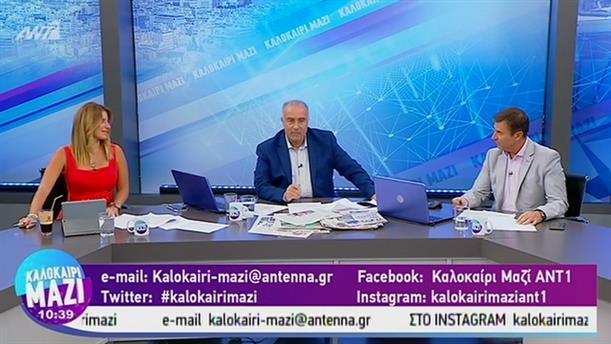 ΚΑΛΟΚΑΙΡΙ ΜΑΖΙ - 30/08/2019