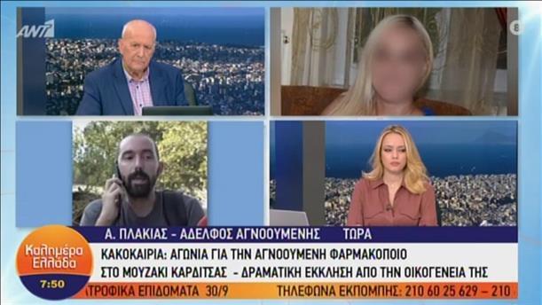 Ο αδερφός της 43χρονης αγνοούμενης στην εκπομπή «Καλημέρα Ελλάδα»