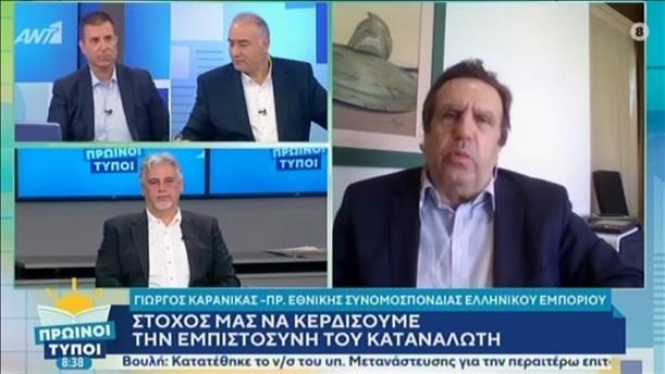 Γ. Καρανίκας (Πρ. Εθνικής Συνομοσπονδίας Ελληνικού Εμπορίου) – ΠΡΩΙΝΟΙ ΤΥΠΟΙ - 03/05/2020
