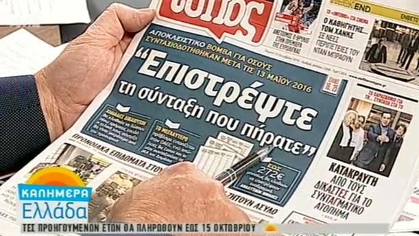 Εφημερίδες (13/10/2016)