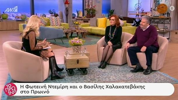 Φωτεινή Ντεμίρη – Βασίλης Χαλακατεβάκης - Το Πρωινό – 13/01/2020