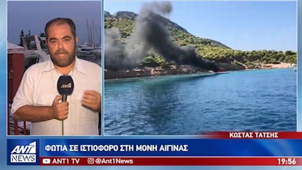 Φωτιά σε ιστιοφόρο κοντά στην Αίγινα