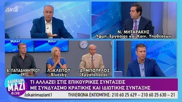 Π. Μηταράκης (Υφ. Εργ. και Κοινωνικών Υποθέσεων) - ΚΑΛΟΚΑΙΡΙ ΜΑΖΙ – 04/09/2019